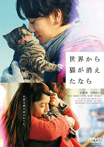 東宝『世界から猫が消えたなら』
