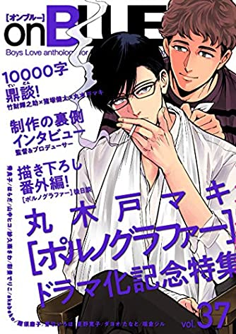 on BLUE vol.37 (on BLUEコミックス)