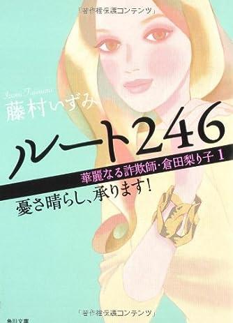 ルート246  華麗なる詐欺師・倉田梨り子1  憂さ晴らし、承ります! (角川文庫)