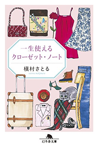 一生使えるクローゼット・ノート (幻冬舎文庫)