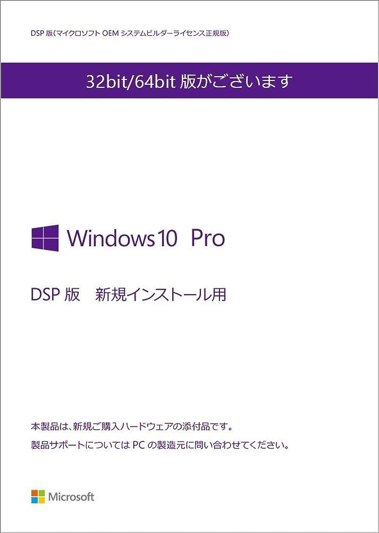 接続詞告白する自信があるMicrosoft Windows10 Professional 64bit 日本語 DSP版 DVD LCP (紙パッケージ版)+USB増設PCIカードUSB2.0