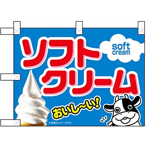 小 のぼり さん ソフトクリーム 42518 三 巻 縫製 補強 済み
