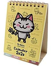 サンスター文具 ちびギャラリー 2020年 カレンダー 卓上 メッセージ付 S8518009