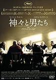 神々と男たち [DVD] image