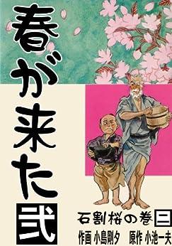 春が来た 2 石割桜の巻【ニ】 | 小島 剛夕, 小池 一夫 | マンガ | Kindleストア | Amazon