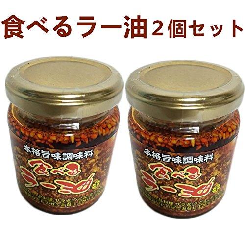 食べるラー油【2個セット】 辣油 中華調味料 冷凍食品と同梱不可 110gX2個