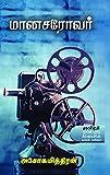 மானசரோவர் (Manasarovar) (Modern Tamil Classic Novel) (Tamil Edition)