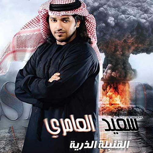 Saeed Al Amry