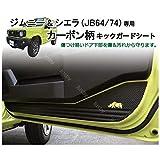 スズキ 新型ジムニー JB64/74専用 キックガードカーボン柄シート ドアガード・プロテクションフィルム・ドアスカッフプレート・ガーニッシュカバー