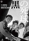 黒の死球[DVD]
