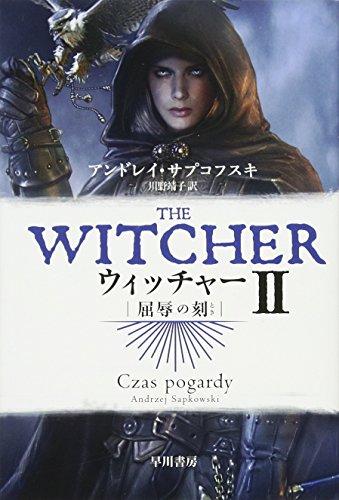 ウィッチャーII 屈辱の刻 (ハヤカワ文庫FT)