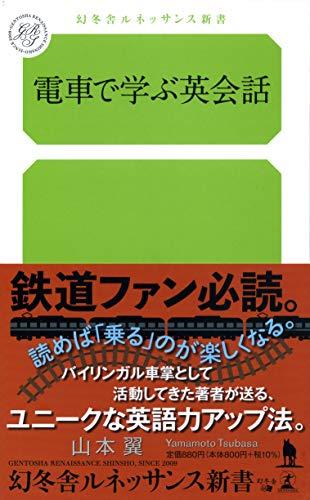 電車で学ぶ英会話
