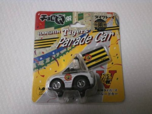 Choro Q Hanshin Tigers auto parade (japan import)