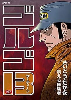 [さいとう・たかを]のゴルゴ13(197) (コミックス単行本)