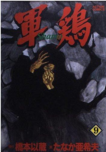 軍鶏 9 (アクションコミックス)の詳細を見る