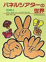 パネルシアターの世界 (実技編3) (アド・グリーン保育実技選書)
