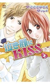 [ささきゆきえ, ツムギ]の泣き顔にKISS : 2 (コミック魔法のiらんど)