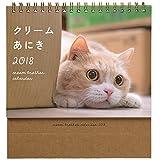 CRA卓上カレンダー(クリームあにき) M09052