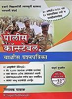 Police Constable 40 Prashnapatrika - 32nd Edition (Marathi)