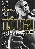 TOUGH-タフ- 10 (ヤングジャンプコミックス)