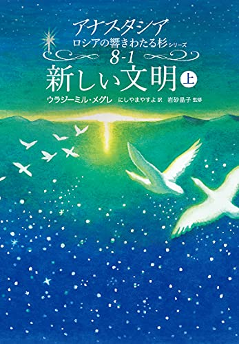 Ringing Cedars of Russia Book8-1 The New Civilization (Japanese Edition)