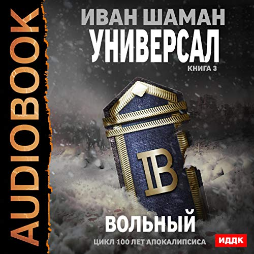 100 Years of the Apocalypse: Universal 3: Free (Russian Edition) cover art