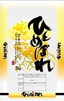 【精米】 特別栽培米 岩手県花巻産ひとめぼれ10kg 令和2年産 新米