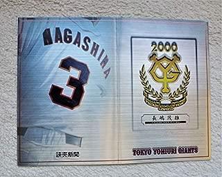 ジャイアンツ2000 SPEED&CHARGE 長嶋茂雄(テレカ)松井秀喜(テレカ)高橋由伸(図書カード)