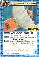 バトルスピリッツ/39弾 十二神皇編 第5章/BS39-RV036未完成の古代戦艦:帆