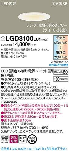 パナソニック(Panasonic) 天井埋込型 LED(調色) ダウンライト 拡散タイプ 調光タイプ(ライコン別売) 埋込穴φ100 LGD3100LU1