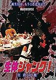 生体ジャンク! 狂殺の館[DVD]