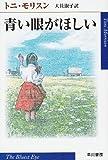 青い眼がほしい (ハヤカワepi文庫)