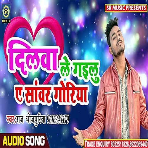 Raj Bhojpuriya