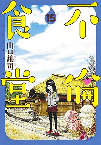 不倫食堂 15 (ヤングジャンプコミックス)
