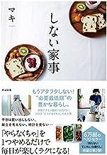 表紙: しない家事   マキ