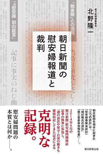 朝日新聞の慰安婦報道と裁判 (朝日選書)