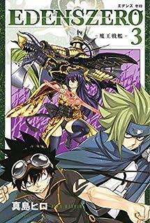 EDENS ZERO エデンズゼロ コミック 1-3巻セット