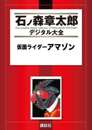 仮面ライダーアマゾン (石ノ森章太郎デジタル大全)