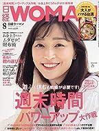 日経ウーマン 2019