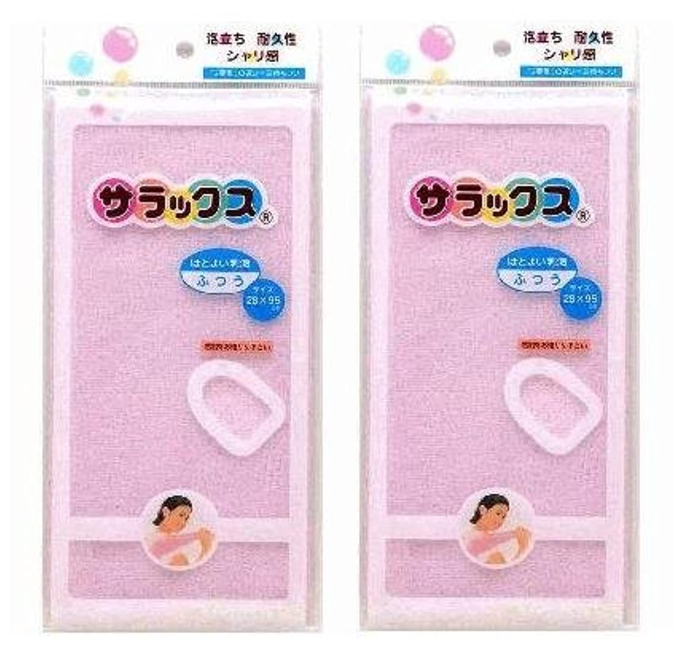 脳愛国的な宝石サラックス 浴用ボディタオル ふつう ピンク×2個セット