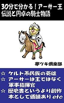 [夢ツキ倶楽部]の30分で分かる!アーサー王伝説と円卓の騎士物語 30分で分かる神話シリーズ