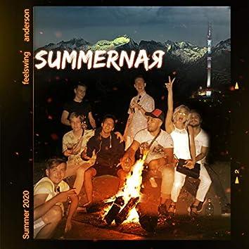 Summernaя (feat. Feelswing)