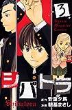 シバトラ(3) (講談社コミックス)