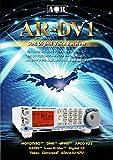 AOR AR-DV1 SDRデジタルボイスレシーバー