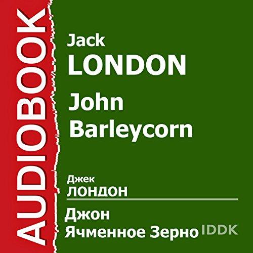 John Barleycorn [Russian Edition] cover art