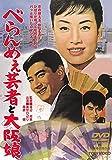 べらんめぇ芸者と大阪娘[DVD]