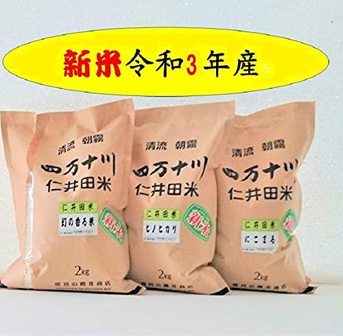 令和3年高知県 四万十町産 仁井田米 味くらべセット(幻の香る米2k・ヒノヒカリ2k・にこまる2k)