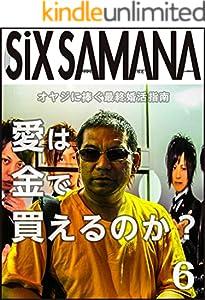 シックスサマナ 6巻 表紙画像