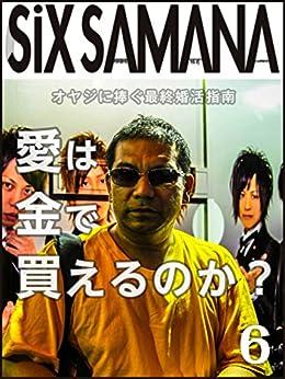 [クーロン黒沢, 石川正頼]のシックスサマナ 第6号 愛は金で買えるのか?