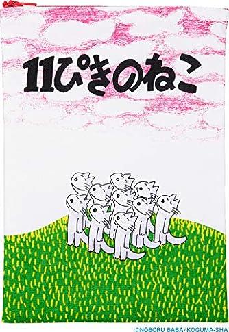 11ぴきのねこ 絵本ポーチ